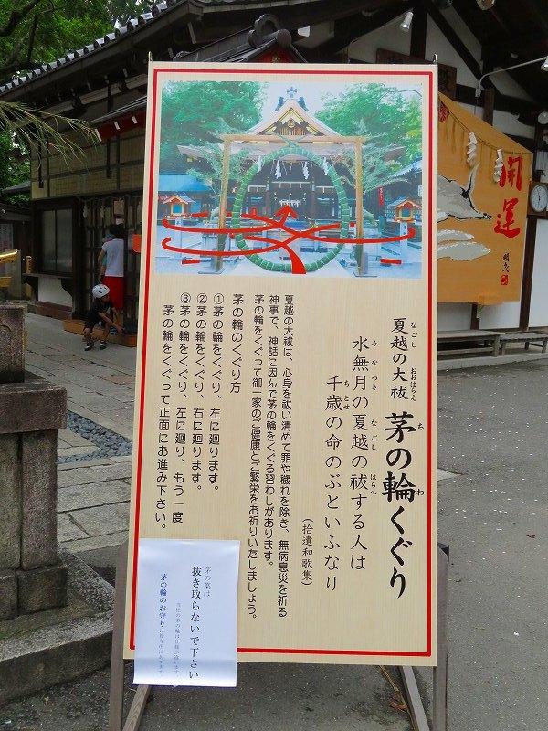 護王神社と和気清麻呂20190701_e0237645_22203163.jpg