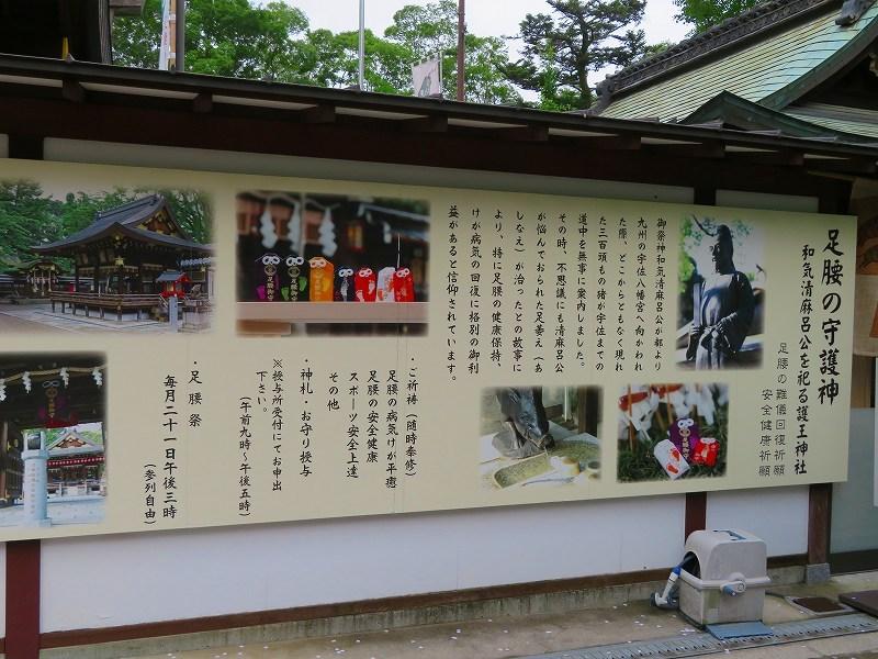 護王神社と和気清麻呂20190701_e0237645_22203167.jpg