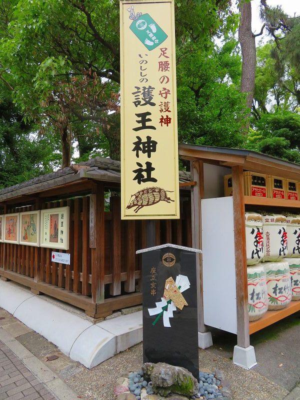 護王神社と和気清麻呂20190701_e0237645_22212950.jpg