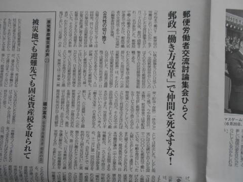 郵政「働き方改革」で仲間を死なすな! ~『思想運動』紙掲載記事_b0050651_13344837.jpg