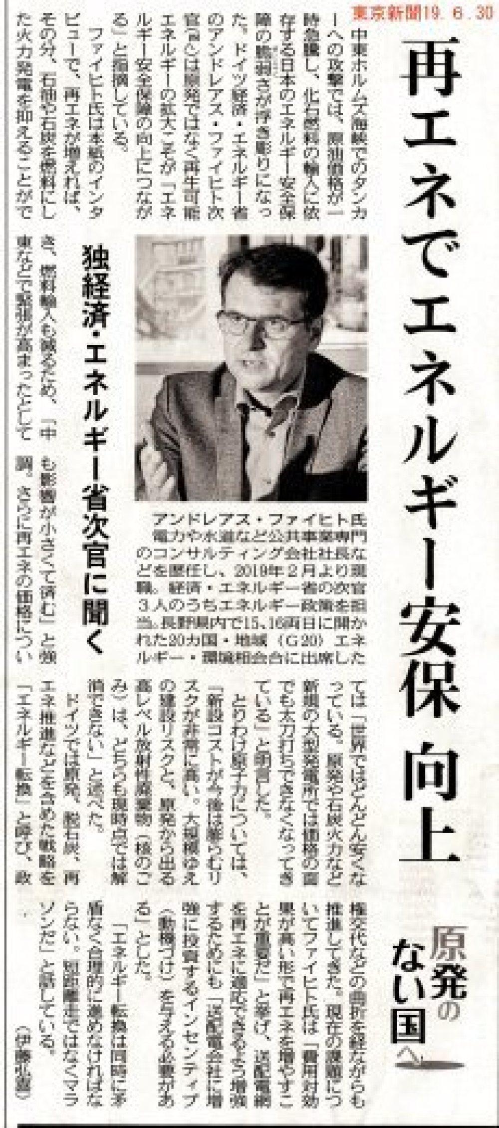 再エネでエネルギー安保向上 / 原発のない国へ 東京新聞 _b0242956_07541837.jpg
