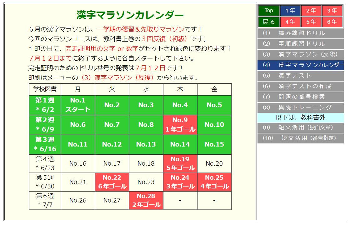 夏休みの漢字マラソン(学校図書対応版)_d0201458_15501153.png