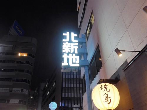 大阪・北新地「Vin樹亭」へ行く。_f0232060_14204487.jpg