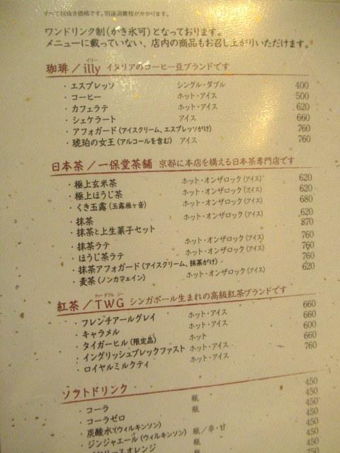 奥なんば・浪芳庵本店「カフェつぎね」* 超豪華なわらび餅を食す♪_f0236260_23123522.jpg