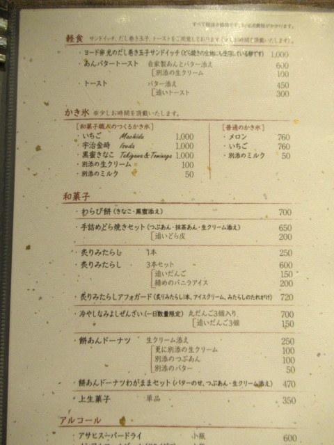 奥なんば・浪芳庵本店「カフェつぎね」* 超豪華なわらび餅を食す♪_f0236260_23125558.jpg