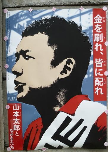 「金を刷れ、皆に配れ」れいわ新選組山本太郎のハードコアな主張_a0045064_22290329.jpg