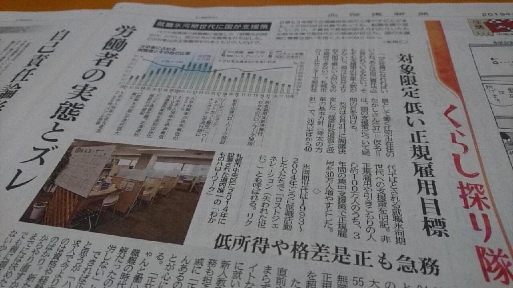 就職氷河期世代に国が支援策。労働者の実態とズレ。北海道新聞より。_b0106766_09235165.jpg