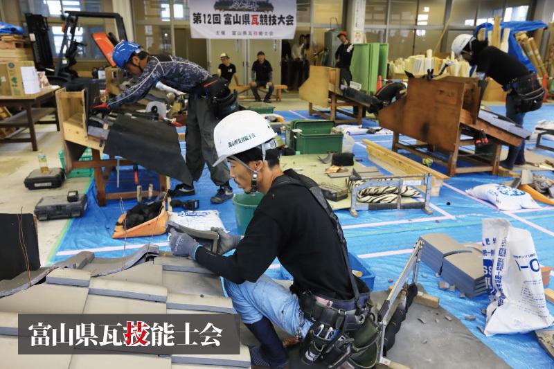 令和元年 第12回富山県瓦競技大会 結果発表_a0127669_14521414.jpg