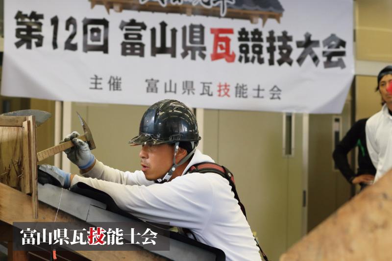 令和元年 第12回富山県瓦競技大会 結果発表_a0127669_14592830.jpg