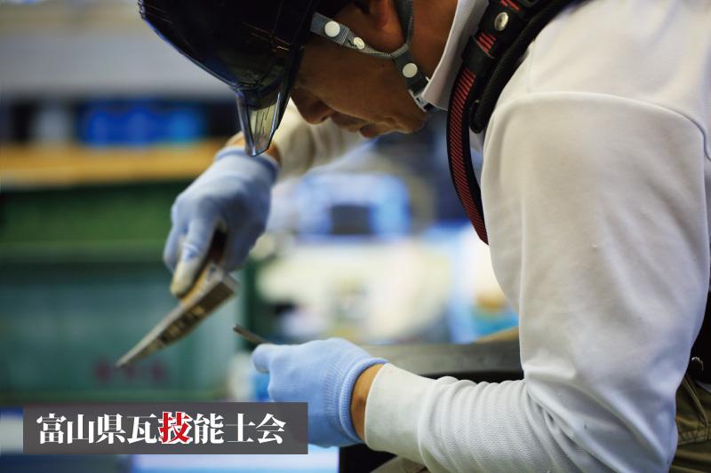 令和元年 第12回富山県瓦競技大会 結果発表_a0127669_15004257.jpg