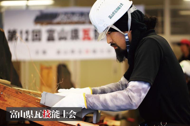 令和元年 第12回富山県瓦競技大会 結果発表_a0127669_15020327.jpg