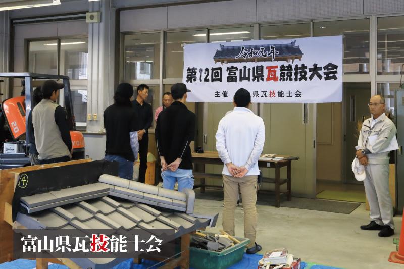 令和元年 第12回富山県瓦競技大会 結果発表_a0127669_15111046.jpg