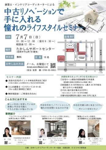 中古住宅リノベーションセミナー、今週末です!_e0030180_11325532.jpg