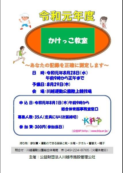 【開催終了】8/28(水)開催 かけっこ教室_d0165682_11245940.jpg