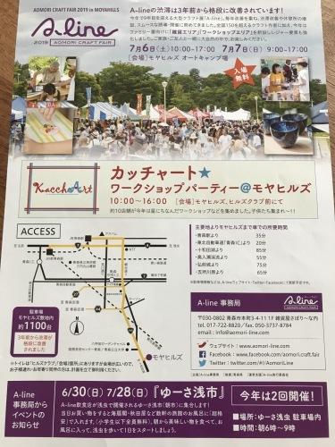 青森A-line !_a0107184_11131031.jpeg