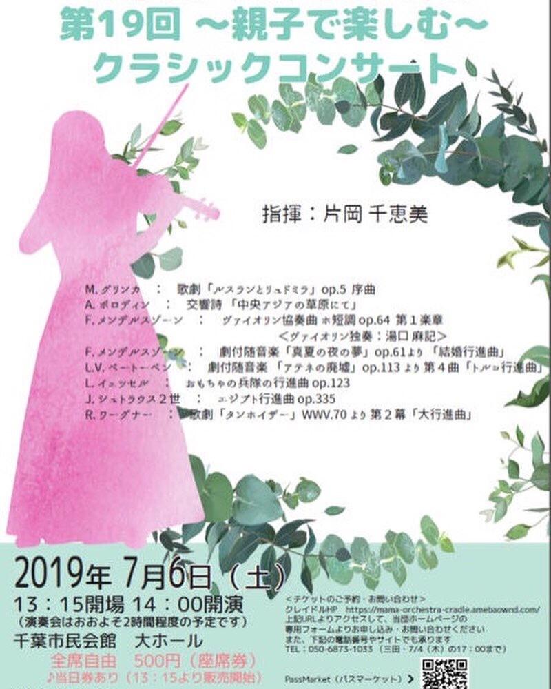 7/6土曜 オーケストラクレイドルの定期演奏会があります。_f0346986_11435192.jpeg