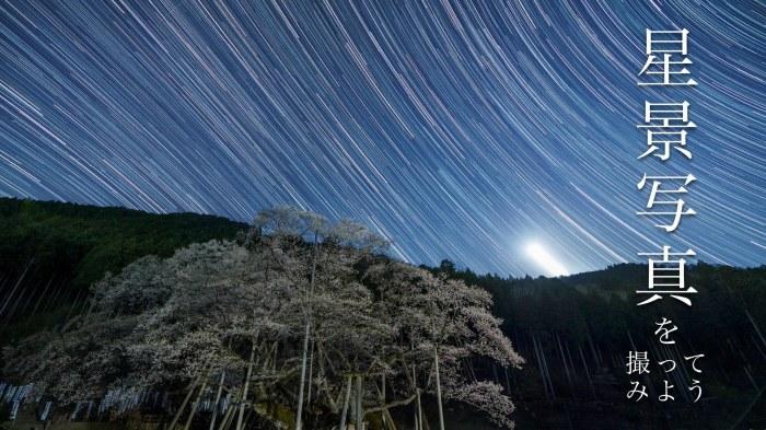 星景写真セミナー_f0361287_22001377.jpg