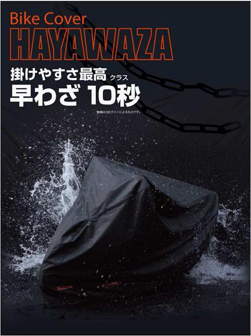 Bike Cover HAYAWAZA_d0368592_20392792.png