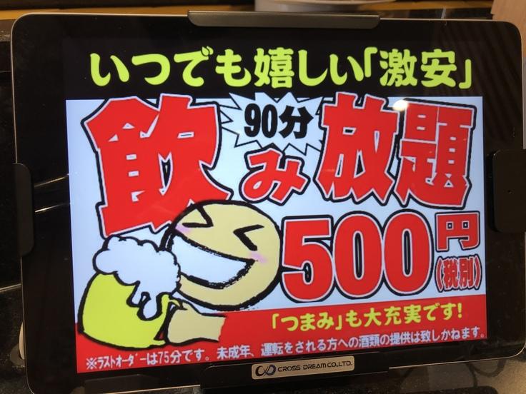 飲みホーダイ500円?!@独楽寿司(八王子)_c0212604_1372684.jpg