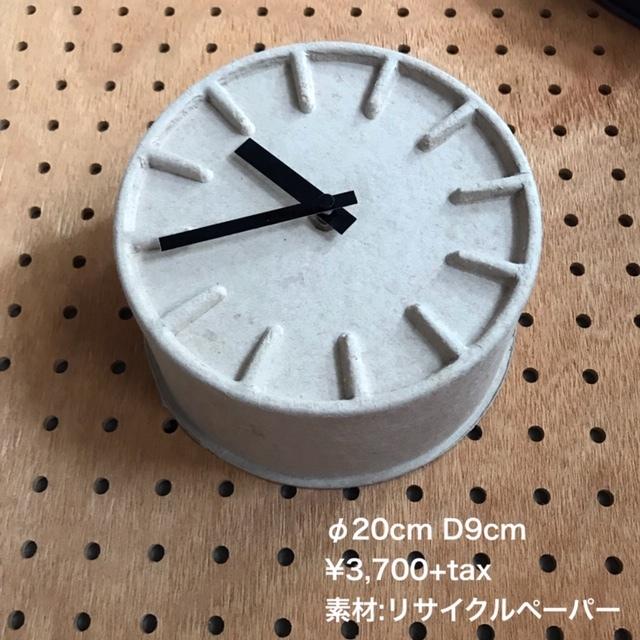 掛け時計いろいろ_e0228408_20104434.jpg
