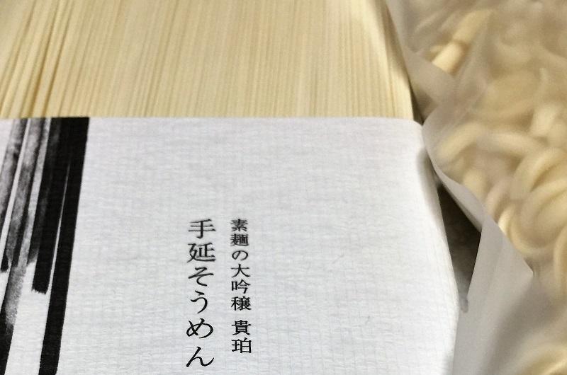 素麺_f0076731_18245571.jpg