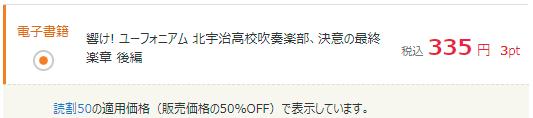 響け! ユーフォニアムとhontoと読割50_a0005234_12304212.png
