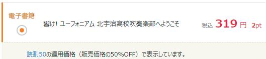 響け! ユーフォニアムとhontoと読割50_a0005234_12304773.png