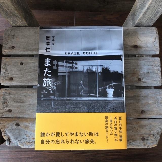 2019年6月「青と夜ノ空セレクト便」で送った本の紹介3_c0328441_15481513.jpg