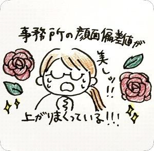 新しいスタッフさんたちご紹介_d0389141_10593091.jpeg