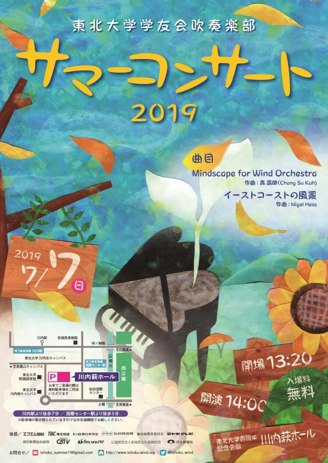 【宣伝】東北大学学友会吹奏楽部「Summer Concert 2019」のお知らせr_b0206845_14330573.jpg