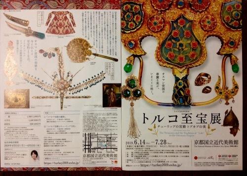 『トルコ至宝展〜チューリップの宮殿 トプカプの美』京都国立近代美術館_b0153663_23214795.jpeg