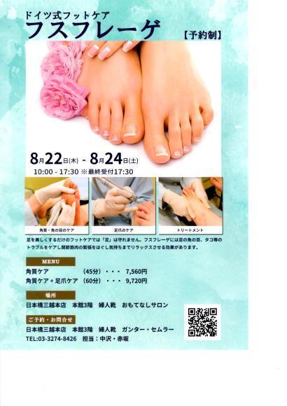 三越日本橋本店イベント情報!_b0206384_11134842.jpg