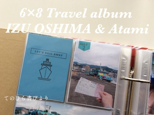 6×8アルバム[66]熱海・伊豆大島_d0285885_16120895.jpeg
