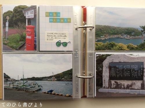 6×8アルバム[66]熱海・伊豆大島_d0285885_16243567.jpeg