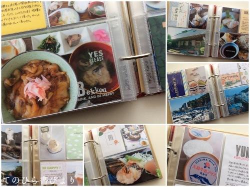 6×8アルバム[66]熱海・伊豆大島_d0285885_16353283.jpeg