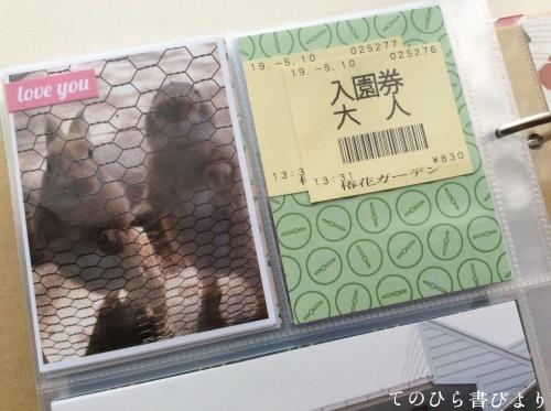 6×8アルバム[66]熱海・伊豆大島_d0285885_16421276.jpeg