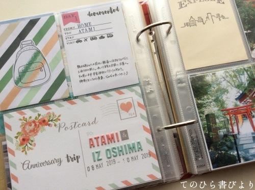 6×8アルバム[66]熱海・伊豆大島_d0285885_16462473.jpeg