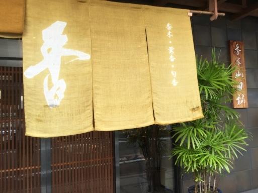 そうか…もうすぐ祇園祭なんだ_b0210699_00135568.jpeg
