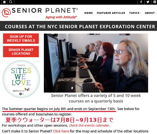 60歳以上の起業家を育むニューヨークのNPO「シニア・プラネット」 Senior Planet_b0007805_20514107.jpg