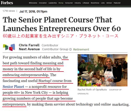 60歳以上の起業家を育むニューヨークのNPO「シニア・プラネット」 Senior Planet_b0007805_21245254.jpg