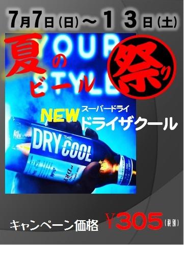 新しいビールのお知らせ!!_e0187507_17364961.jpg