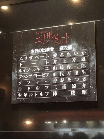 井上芳雄くんトート役のミュージカル「エリザベート」を観てきました@帝国劇場_a0157409_15452869.jpeg