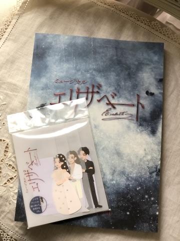 井上芳雄くんトート役のミュージカル「エリザベート」を観てきました@帝国劇場_a0157409_15463461.jpeg
