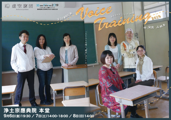 『Voice Training 2019』_c0180209_22162585.jpeg