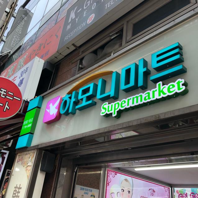 19年6月ソウル その7☆蒸し暑い日は冷麺でしょ!_d0285416_07185123.jpg