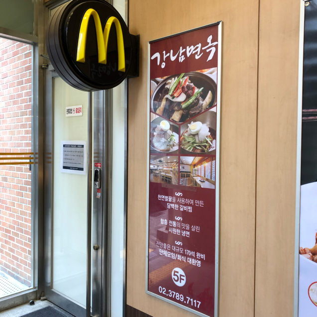19年6月ソウル その7☆蒸し暑い日は冷麺でしょ!_d0285416_07185404.jpg