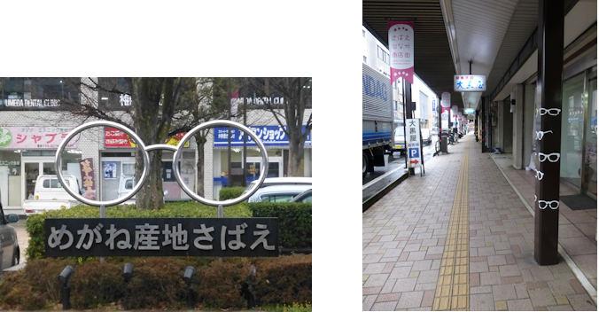 福井・富山編(28):鯖江(16.3)_c0051620_2105237.jpg
