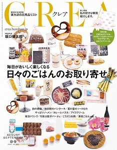 CREA 8・9月合併号_a0112221_21491309.jpg