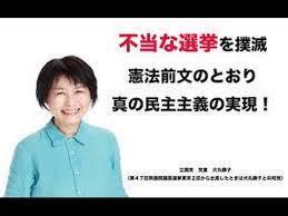 転載: 不正選挙追及の急先鋒だった犬丸勝子先生にご参加いただいた2013年7月の髙松講演会動画です!_d0231432_17140861.jpg