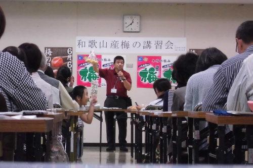 和歌山県産梅の講習会2019_b0171839_10254364.jpg
